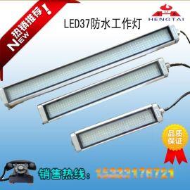 厂家供应LED机床工作灯 防水防爆荧光灯 机床照明灯