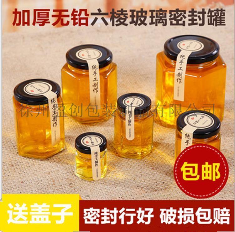 六棱玻璃瓶 蜂蜜瓶六棱玻璃罐酱菜瓶喜蜜瓶