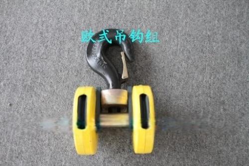大量供应5T φ8欧式吊钩组 欧式起重 配件厂家直销