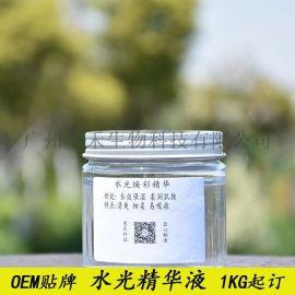 水光煥採精華 長效保溼柔潤肌膚清爽細柔易吸收面部精華OEM加工