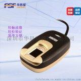 华思福JZT-998APB指纹采集仪 指纹识别仪采集器