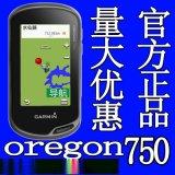 佳明oregon750 手持GPS