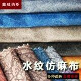 针织厂家供应 优质全涤仿麻布料 抱枕箱包鞋材窗帘沙发布料批发