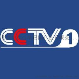 cctv1綜合頻道廣告價位表