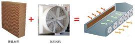 厂房通风降温负压风机+降温水帘厂房养殖场通风设备