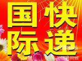 深圳国际快递 邮政大包 FEDEX DHL UPS抵折