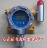氫氣濃度在線監測報警儀  分體式氫氣報警器