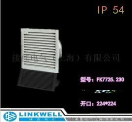 林克韦尔(LINKWELL)FK7725风扇及过滤器机柜风扇过滤排风扇防尘