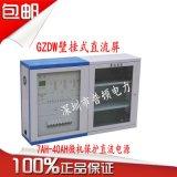 PD-GZDW12AH/220V壁挂直流屏厂家