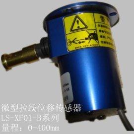 星峰微型LS-XF01高精度拉线位移传感器电子尺