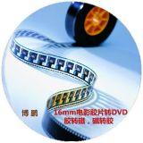8mm/16mm电影胶片胶转磁,胶片电影数字化