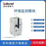 安科瑞ADW400-D16-3S环保监测模块 3路三相多回路电表 电流100A