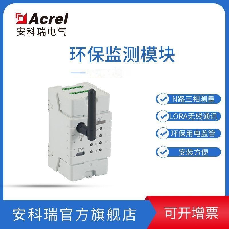 安科瑞ADW400-D16-3S環保監測模組 3路三相多迴路電錶 電流100A