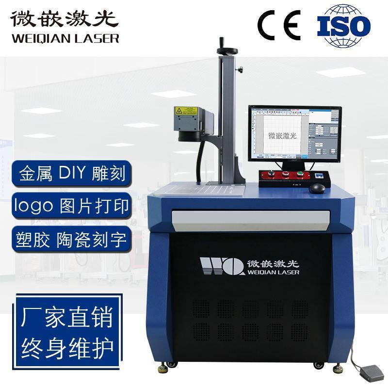 鐳射雕刻機亞克力打碼機 金屬製品加工刻字機 光纖鐳射打標機