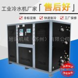 供應張家港飲料機用螺桿風冷冷凍機組 工業冷水機廠家