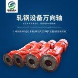 江蘇廠家直供850粗軋機萬向聯軸器 運行平穩 定製SWC490萬向軸