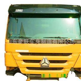 云南 - 重汽豪沃T7H驾驶室重汽驾驶室,厂家批发