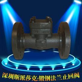 電廠高溫高壓304鍛鋼法蘭止回閥H41Y DN15 20 32 40 50