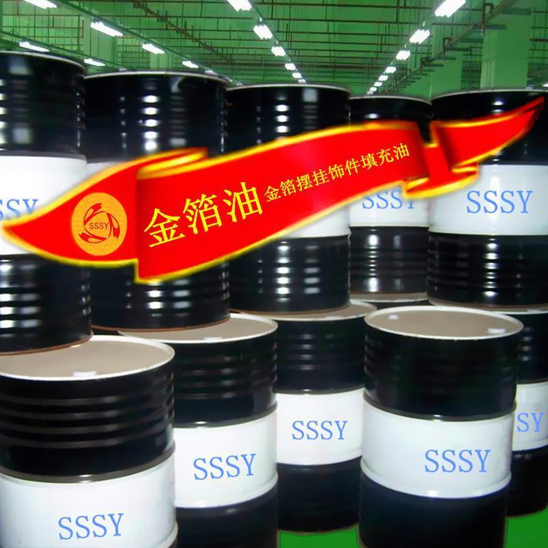 入油金箔工艺礼品填充油金箔礼品保护油产地货源
