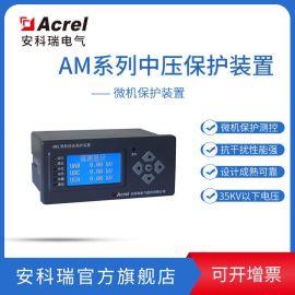 安科瑞微机保护装置 AM2-H 保护测控装置 35Kv保护装置