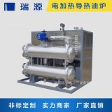 瑞源环保 防水材料专用电加热导热油炉 厂家直销
