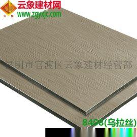 昆明吉祥品牌3厘乌拉丝铝塑板厂家直销价格超值087167365676