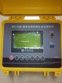 DC360電纜故障測試儀