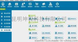 云南昆明收银软件价格
