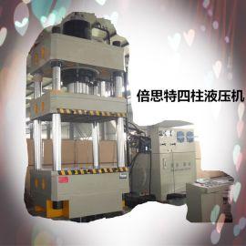 不锈钢厨具拉伸成型液压机倍思特三梁四柱液压机100吨压机