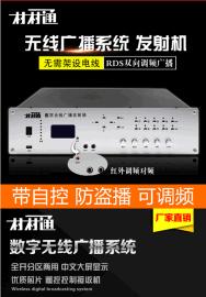 农村无线广播系统、农村无线广播设备