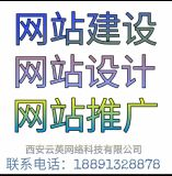 西安网站建设|西安专业网站策划|西安软件开发首选云英软件