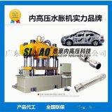 新品   供应思豪汽车异形管件内高压成型液压机