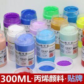 厂家直销丙烯颜料300ml墙绘涂鸦Diy手绘彩绘学生绘画防水颜料贴牌