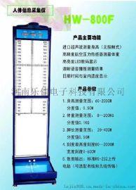 HW-800F人体信息采集仪/身高体重脚长测量仪