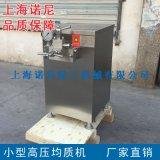 厂家直销GJJ系列高压均质机 食品饮料高压均质机 小型高压均质机
