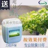 河南郑州植物液除臭剂在垃圾站使用|垃圾除臭剂|力信