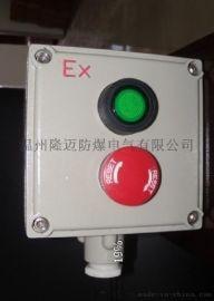 防爆控制按鈕盒/防爆遠程式控制制按鈕盒