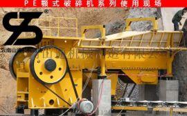 路桥矿山机械制造公司 pex颚式破碎机 云南山通机