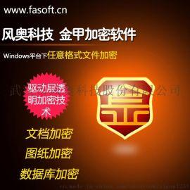 企业电脑加密软件,Windows加密,设计图纸加密软件,数据防泄漏,上海风奥科技