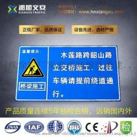 交通标志牌制作湘旭交安厂家生产道路指示牌