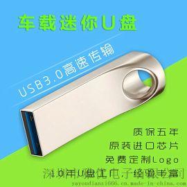 金屬U盤32GB車載U盤定制 USB3.0