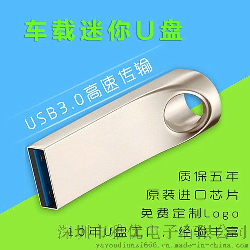 金屬U盤32GB車載U盤定製 USB3.0