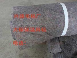 大棚养殖 专用毛毡 保暖隔热 山东毛毡厂家直销