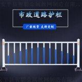 公路护栏厂家定做 现货市政隔离栏杆智聪小区围挡护栏