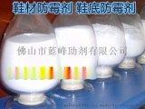 广东鞋底防霉剂 鞋材防霉剂 防霉剂厂家