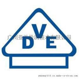 电源线VDE认证,电子线VDE认证