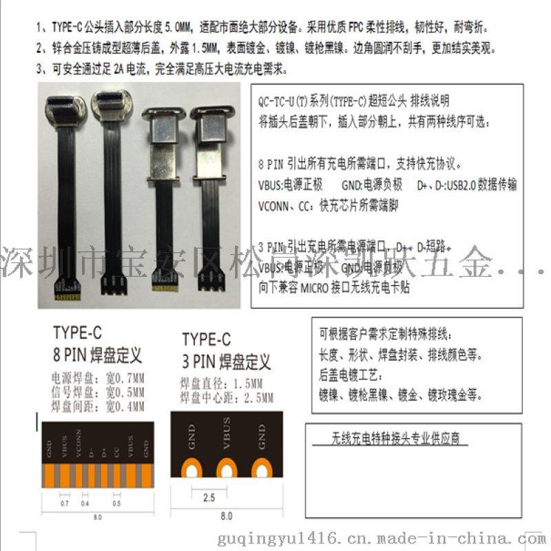 无线充电背夹插头 TYPE-C USB 3.1 3P 快充公头 FPC软排线