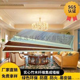 1220宽实心竹木纤维集成墙板墙面装饰护墙板
