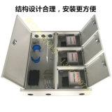 48芯三網合一寬頻配線箱 48芯三網鐵皮箱