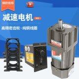 东元减速电机齿轮减速电机调速马达90W